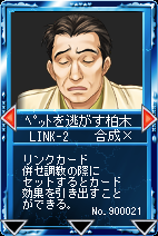 LINKカード2