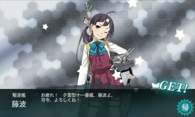 夕雲型駆逐艦 十一番艦 藤波