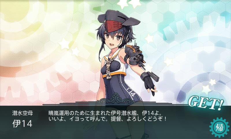 巡潜甲型改二 2番艦 潜水空母 伊14