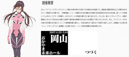 shin_eva_29_8tn_011.jpg