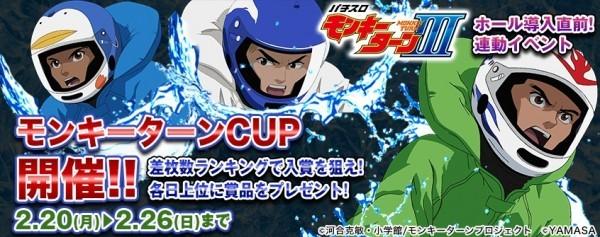 体験無料のパチンコ&スロットオンラインゲーム『777タウン.net』 無料で参加できるパチスロ大会「モンキーターン」CUP」を開催…‼