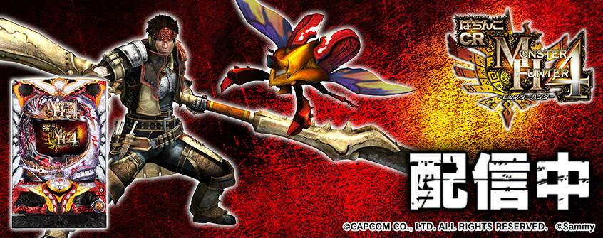 体験無料のパチンコ&スロットオンラインゲーム『777タウン.net』 狩猟感、緊張感、爽快感を味わえ!「ぱちんこCRモンスターハンター4」登場…‼