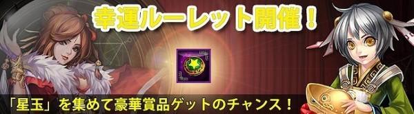 基本無料のブラウザ王道ファンタジーRPG『ドラゴニックエイジ』 幸運ルーレットに守護仙「ミャーミャ」の登場…‼