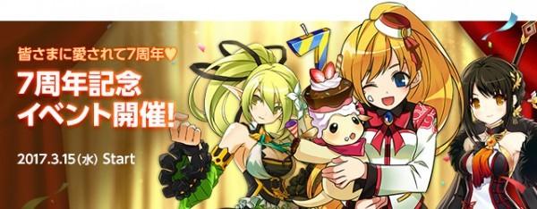 基本無料のベルトアクションオンラインゲーム『エルソード』 日本サービス7周年!これを記念したゲーム内イベント&7周年記念特設サイトキャンペーンを開催…! 無料PCオンラインゲーム情報ラボ
