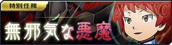 基本無料のブラウザ戦略シミュレーションゲーム『ガンダムジオラマフロント』 機動戦士ガンダムAGEをテーマにした特別任務「無邪気な悪魔」を発令…‼ 無料PCオンラインゲーム情報ラボ