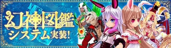 基本無料のアニメチックファンタジーオンラインゲーム『幻想神域』 幻紳たちの秘密の会話が聞ける「幻紳図鑑システム」を実装…‼
