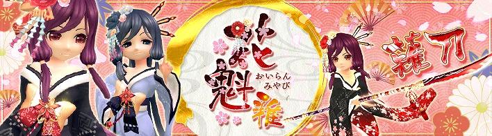 基本無料のアニメチックファンタジーオンラインゲーム『幻想神域』 優雅な和風衣装「花魁雅」が新登場…!!限定顔アバターも貰えるキャンペーン開催!! 無料PCオンラインゲーム情報ラボ