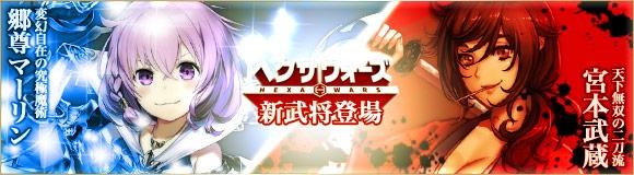 基本無料のブラウザ戦略シミュレーションゲーム『ヘクサウォーズ』 究極魔術・郷尊マーリン&二刀流・宮本武蔵が高級ガチャに登場…‼