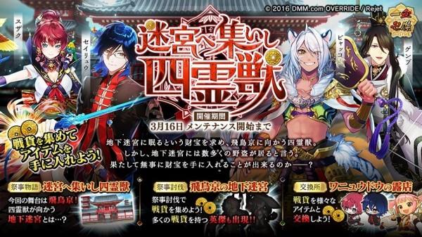 基本無料のブラウザ育成シミュレーションゲーム『一血卍傑-ONLINE-』 祭事「迷宮へ集いし四霊獣」を開催…‼