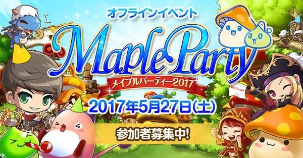 基本無料のかわいい系横スクロールアクションRPG『メイプルストーリー』 5月27日に約4年ぶりのオフラインイベント「Maple Party2017」を開催!! 無料PCオンラインゲーム情報ラボ