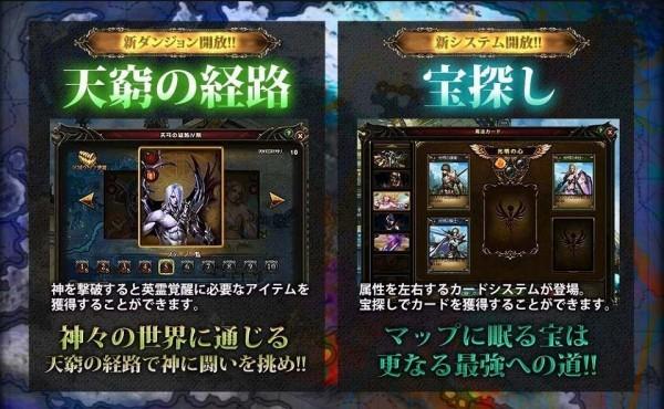 基本無料のブラウザ王道ファンタジーRPG『ワールドエンドファンタジー』 英霊覚醒やミニゲームが追加される最新アップデートを実装…‼