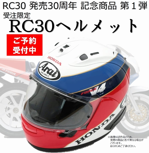 Rrc30_rx7_1.jpg