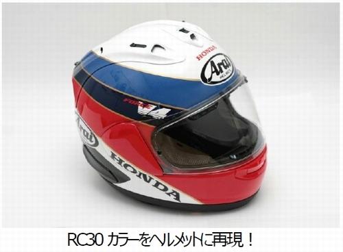 Rrc30_rx7_2.jpg