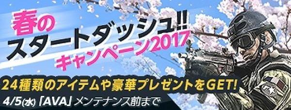 基本プレイ無料の№1FPSオンラインゲーム『アライアンス オブ ヴァリアント アームズ(AVA)』 新キャラ作成で24種類のアイテムが手に入る「春のスタートダッシュキャンペーン」を開始したよ~!! 新