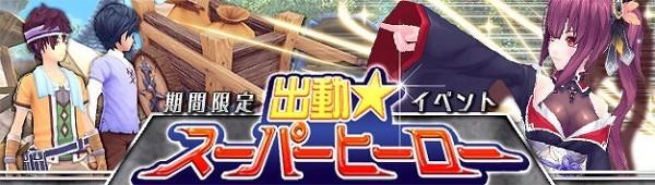 基本プレイ無料のアニメチックファンタジーオンラインゲーム『幻想神域』 次週幻紳の経験クリスタルなどを獲得できるイベント「出動☆スーパーヒーロー」を開催するよ~!