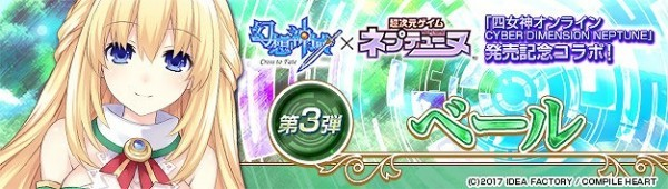 基本プレイ無料のアニメチックファンタジーオンラインゲーム『幻想神域』 「四女神オンラインCYBER DIMENSION NEPTUNE」とのコラボアバター第3弾「ベール」が登場したよ~!!