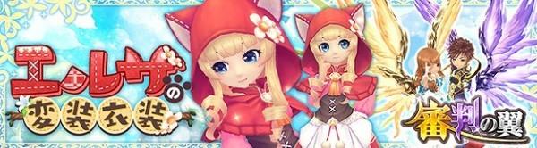 基本プレイ無料のクロスジョブファンタジーRPG『星界神話』 セイルーン王国の王女・エルザのアバターが登場したよ~! 新作オンラインゲーム情報EX