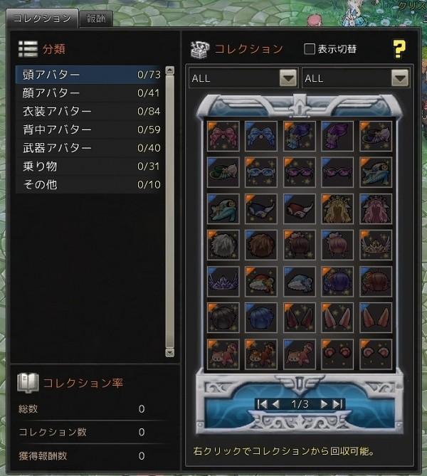 基本プレイ無料のドラマチックアクションRPG『セブンスダーク』 3月9日にアバターの収納や試着ができる新機能「アバターコレクション」を実装するよ~!!