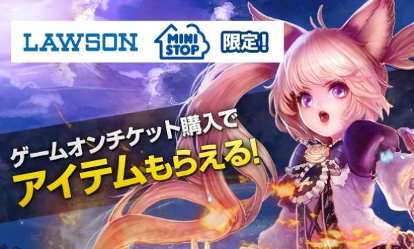 基本プレイ無料のファンタジーMMORPG『TERA(テラ)』 冒険に役立つアイテムが貰えちゃう「Loppi限定 ゲームオンチケットキャンペーンを開始したよ~!!