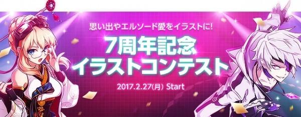 基本プレイ無料のベルトアクションオンラインゲーム『エルソード』 もうすぐ7周年!特設サイト&7周年記念イラストコンテストを開始したぞ~!!