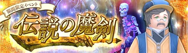 基本プレイ無料の人気のアニメチックファンタジーオンラインゲーム『幻想神域』 変身アイテムが手に入るイベント「伝説の魔剣」を開催したぞ~!!新作オンラインゲームランキング情報