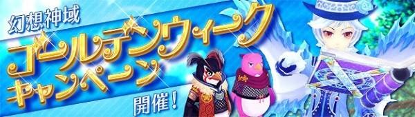 基本プレイ無料の人気のアニメチックファンタジーオンラインゲーム『幻想神域』 リアルグッズのプレゼントもある「ゴールデンウイークキャンペーン」を開催したぞ~!! 新作オンラインゲームランキングDX