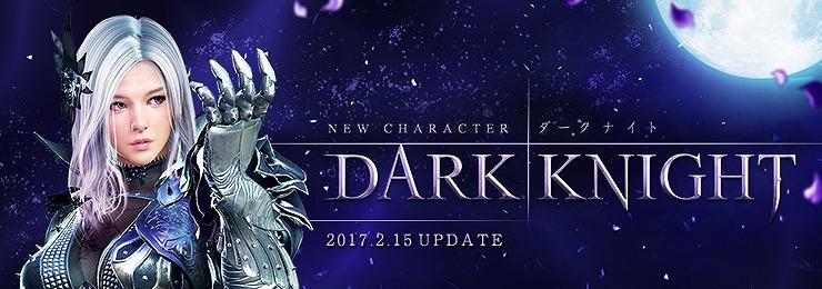 基本プレイ無料の人気のノンターゲティングアクションRPG『黒い砂漠』 本日2月15日より新クラス「ダークナイト」を実装したぞ~!!