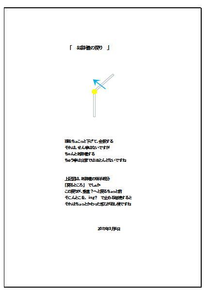 20170312001.jpg