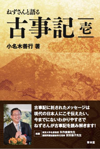 20170224 古事記壱表紙