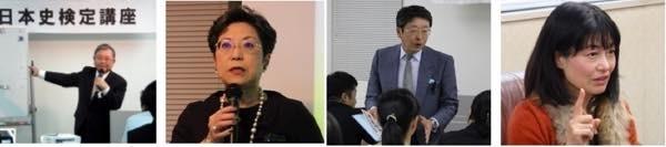 20170411 日本史検定講座