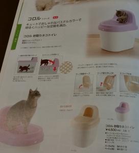 砂取り猫トイレ