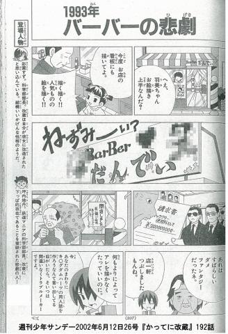 週刊少年サンデー2002年6月12日26号『かってに改蔵』192話文字