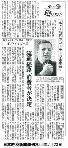 日本経済新聞朝刊2006年7月23日