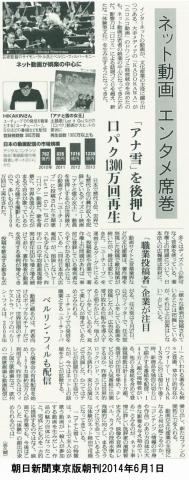 朝日新聞東京本社版2014年6月1日朝刊
