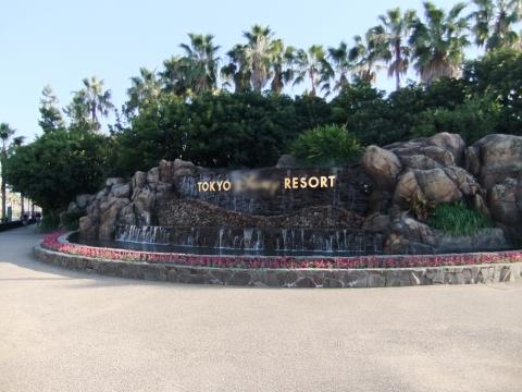 Tokyo_disney_resort.jpg