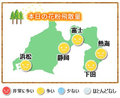 花粉map
