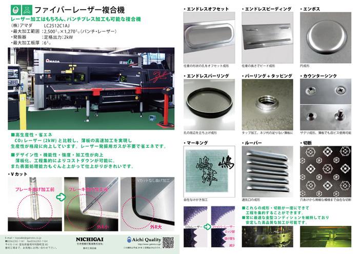3A:豊明工場設備_表