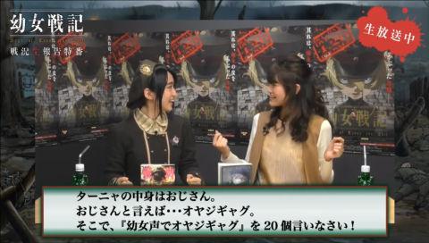 【声優動画】 TVアニメ「幼女戦記」戦況生報告特番