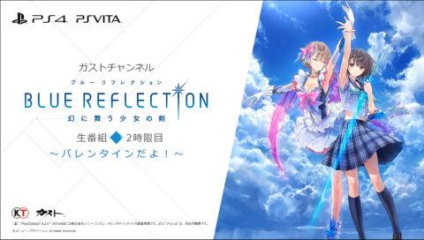 【ガストチャンネル】『BLUE REFLECTION』生番組: 2時限目 ~バレンタインだよ!~