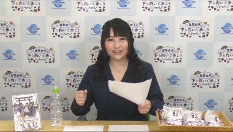 巽悠衣子の「下も向いて歩こう\(^o^)/」 第19回放送(2017.03.10)