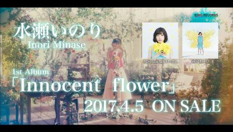 水瀬いのり「春空」MUSIC VIDEO Short Ver.