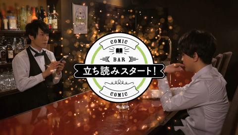 コミックBAR Renta! #14 ゲスト:石川界人 紹介コミック:さよならソルシエ