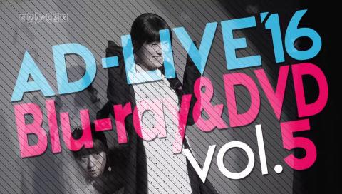 AD-LIVE2016 Blu-ray&DVD 第5巻発売告知CM (釘宮理恵×高垣彩陽) | 2017.4.26 on sale