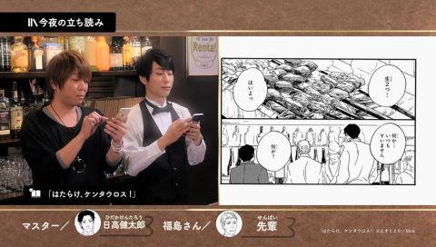 コミックBAR Renta! #16 ゲスト:福島潤 紹介コミック:はたらけ、ケンタウロス!