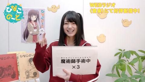 【TVアニメ『ひなこのーと』】高野麻里佳の1分間早口言葉チャレンジ 3本目