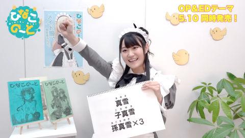 【TVアニメ『ひなこのーと』】小倉 唯の1分間早口言葉チャレンジ 4本目