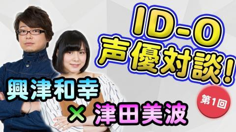 『ID-0』興津和幸さん&津田美波さんに聞くインタビューの見どころは?