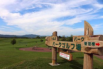 20170414_パークゴルフ場