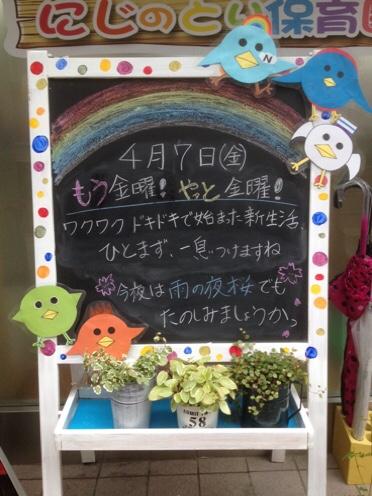 fc2blog_201704071348005b1.jpg