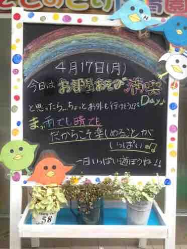 fc2blog_20170417141112bde.jpg